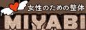 小顔・美容整体【東京・目黒区・学芸大学】女性のための整体MIYABI